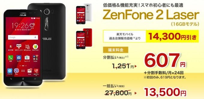 ZenFone 2 laser楽天
