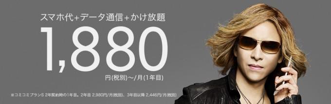 楽天モバイル1880円