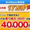 おとくケータイ.netで乗り換えると10万円が当たるキャンペーン!8/16~9/14まで【MNP一括0円】