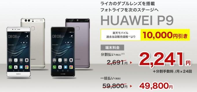 Huawei P9楽天