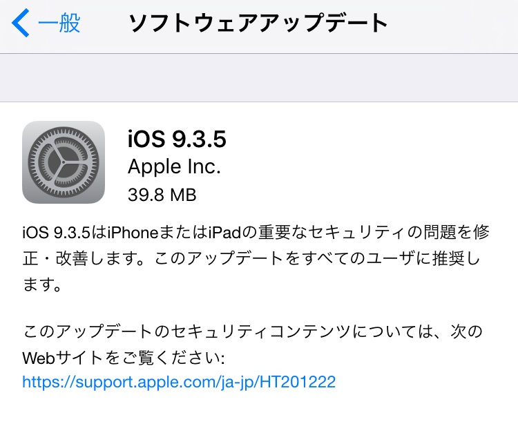 iOS9.3.5の不具合、評価は?URLクリック時の重大な脆弱性に対応【Apple】