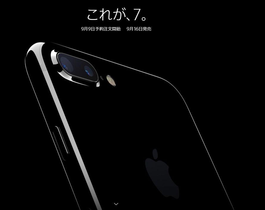 iPhone7 SIMフリー版購入ガイド ドコモ、au、ソフトバンク、AppleStoreどこがお得?