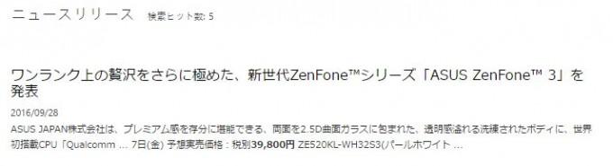 zenfone3%e5%85%ac%e5%bc%8f