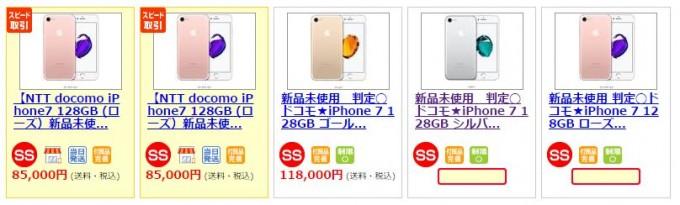 iphone7-128%e3%83%89%e3%82%b3%e3%83%a2_0918