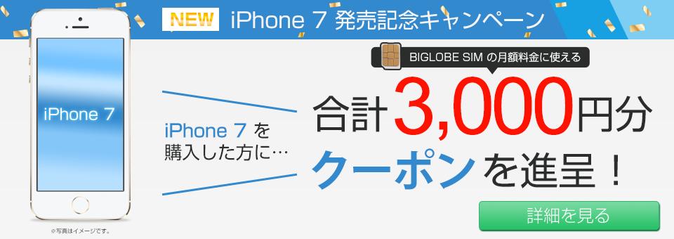 iPhone7を格安SIMで使うならどこがお得?キャンペーン情報まとめ【BIGLOBE・楽天モバイル】