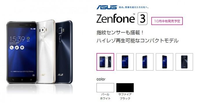 uq_zenfone3