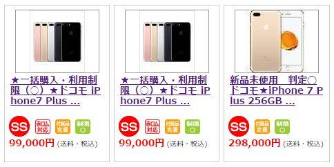iphone7plus%e3%83%89%e3%82%b3%e3%83%a2_0918
