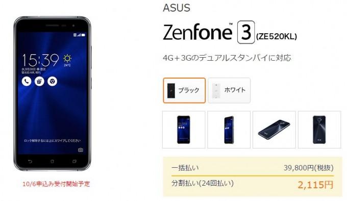 dmm-zenfone3