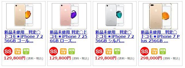 iphone7-256%e3%83%89%e3%82%b3%e3%83%a2_0918