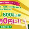 mineo新キャンペーンで半年0円!既存のユーザー向けキャンペーンも開始【マイネオ】