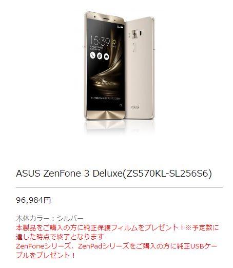 zenfone-3-deluxe256g_asusshop