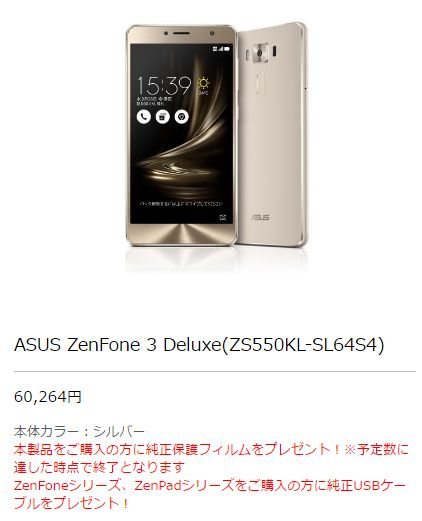 zenfone-3-deluxe64g_asusshop