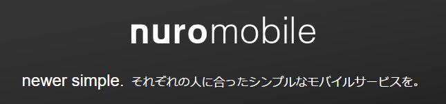 nuroモバイル【格安SIMガイド】評判・料金・iPhone・APN設定・解約方法・速度についても解説【ソニーネットワーク】