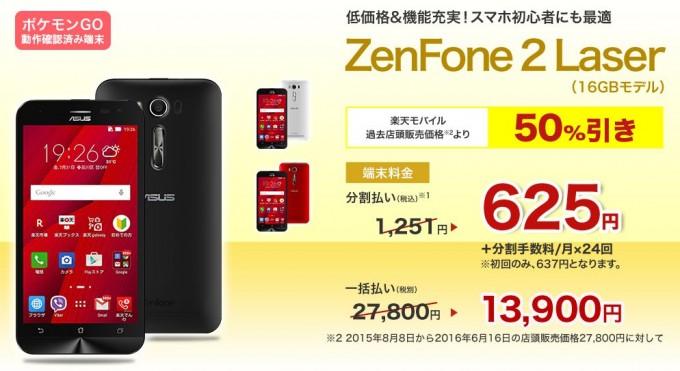 %e6%a5%bd%e5%a4%a9zenfone2-laser