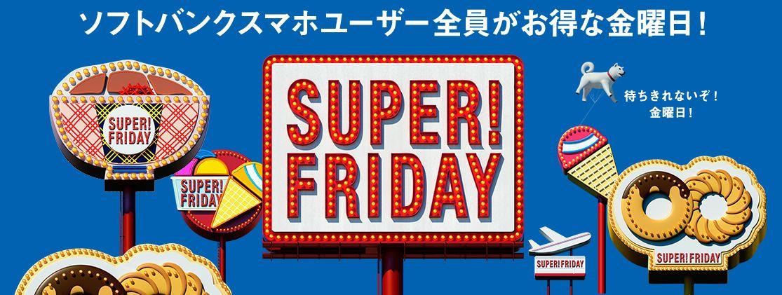 ソフトバンクユーザーは吉野家の牛丼が無料!スーパーフライデー開始!【サーティワン、ミスドもあり】