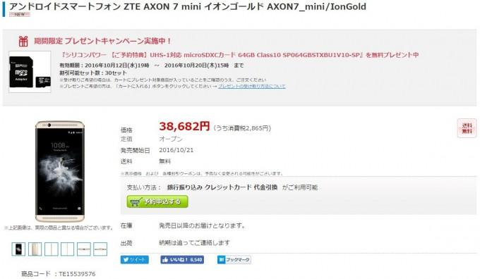 axon7-mini-ntt-x