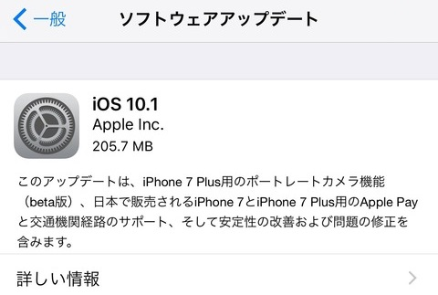 iOS10.1の不具合、評価は?iPhone7でApple Pay利用可能に!シャッター音無効化は修正【Apple】格安SIMの対応状況も更新中