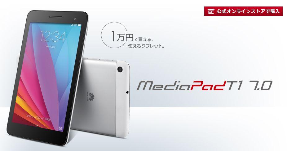 Media Pad T1 7.0 LTE激安SIMフリータブレット10/21発売!性能・ケース等まとめ【Huawei】