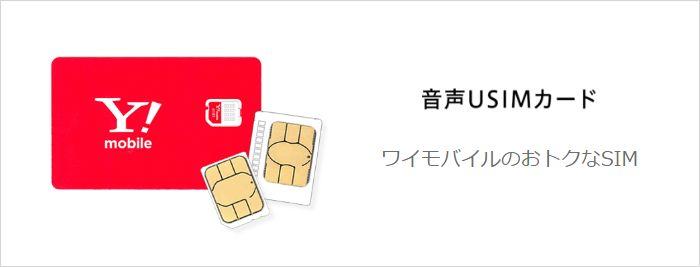 ワイモバイルがキャッシュバックキャンペーン開始!新規・MNPで1~2万円【Y!mobile】