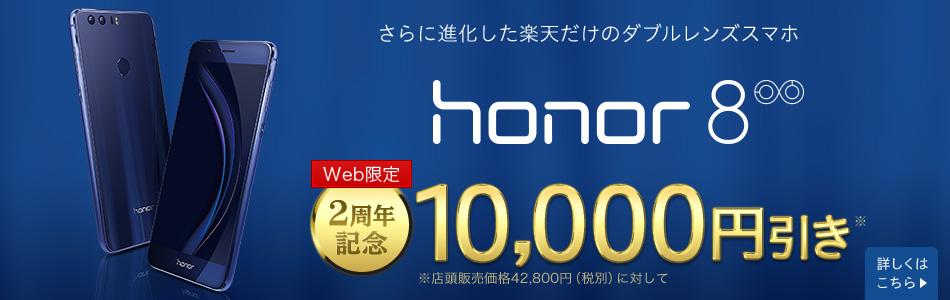 honor 8が1万円引き!楽天モバイル2周年記念で安い!【ZenFone 3、honor 6 Plusも激安!】