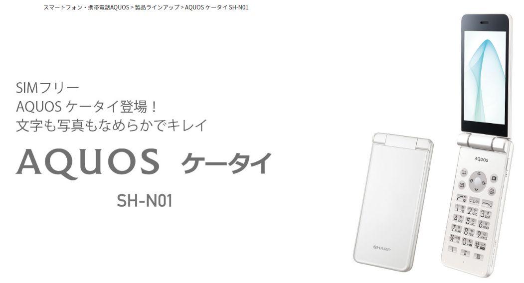 AQUOSケータイSH-N01はLTE対応のSIMフリーガラケー(折り畳み型)【SHARP】