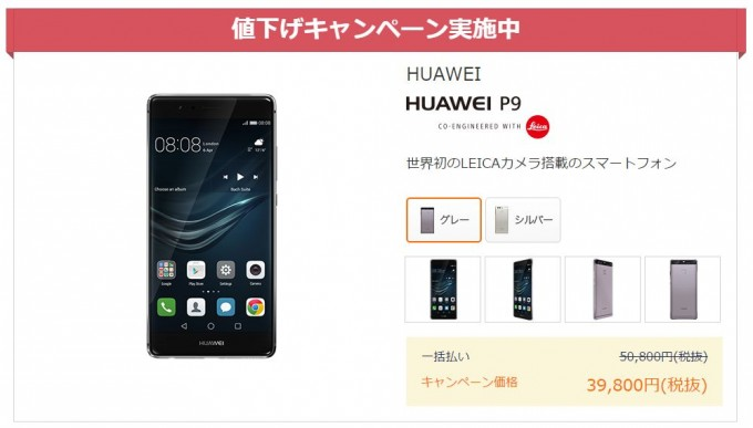 huawei-p9-new-color2