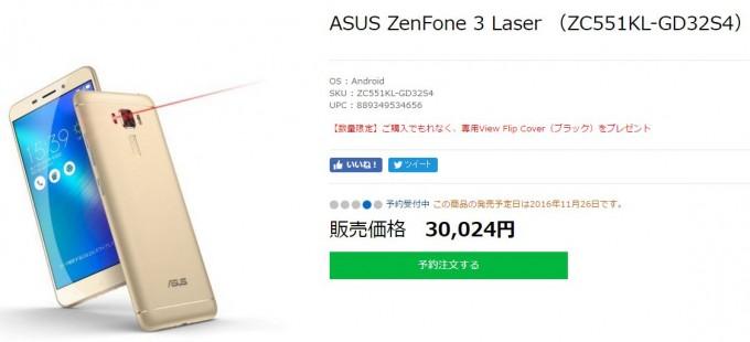 zenfone3laser-gold