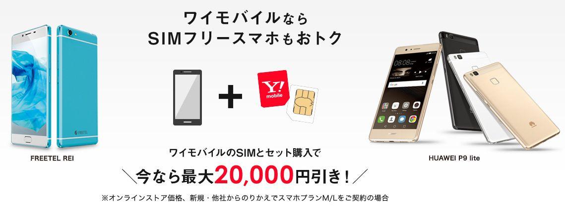 ワイモバイルP9lite、FREETEL REI取り扱い開始!最大2万円引き&Nexus6Pも追加【Y!mobile】