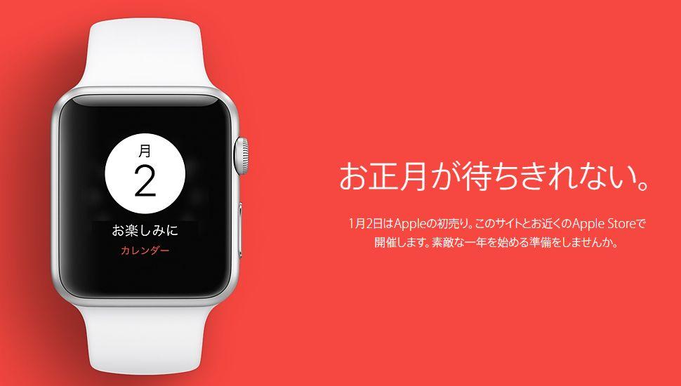アップル初売り2017が1月2日に開催決定!Lucky Bag 2017はどうなる?【Apple Store】