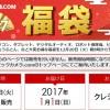 ビックカメラ福袋2017速報!2016/12/20(火)8:00~予約販売開始【ビックカメラ.com】