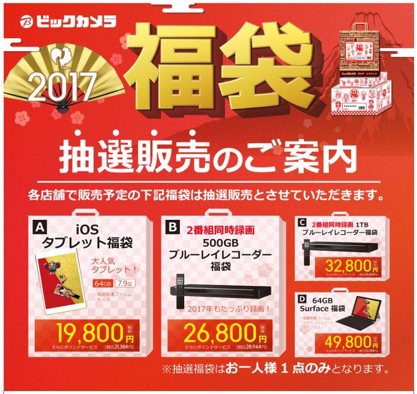 ビックカメラ福袋2017速報!【店頭版】1/1(日)10時~販売開始!一部商品は抽選販売 更新中!