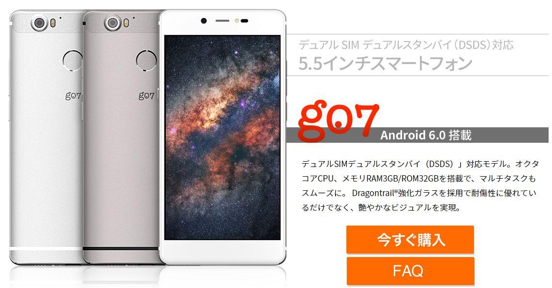 g07は16,800円でDSDS対応メモリ3GBの高コスパ機種!OCN SIM付き【CP-J55a】