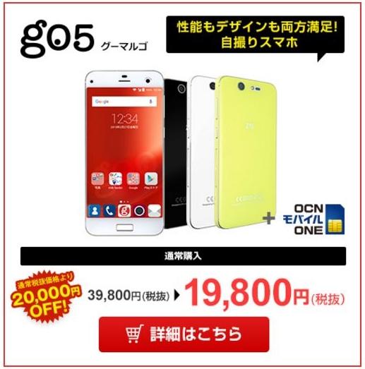 goo-g05
