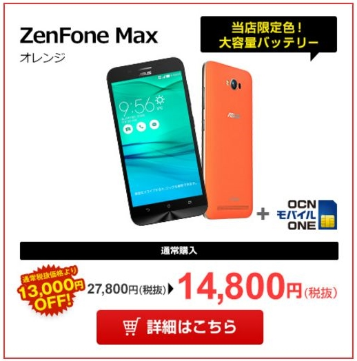 goo-zenfonemax