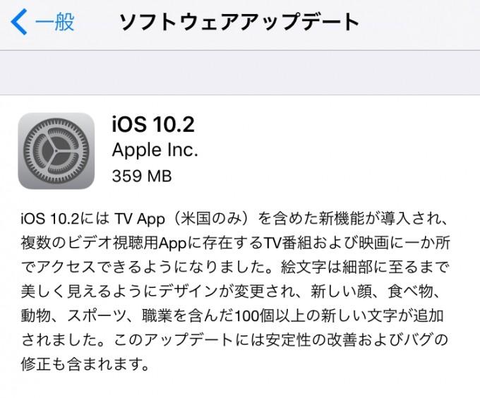 ios102