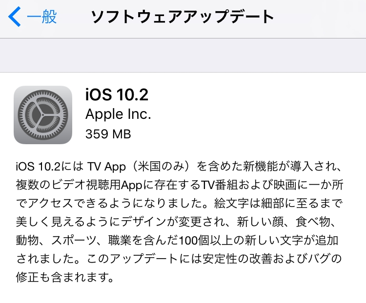 iOS10.2の不具合、評価は?スクリーンショットのシャッター音無効化が可能に【Apple】格安SIMの対応状況も更新中