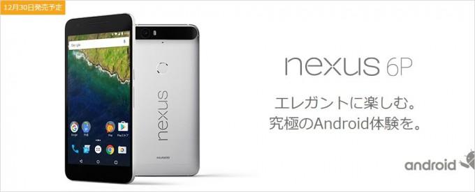 y-mobile-nexus6p