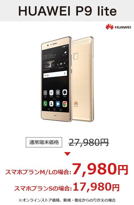 y-mobile-p9lite