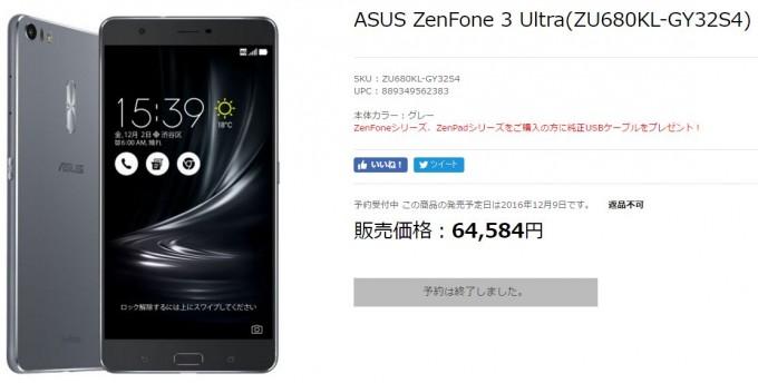 zenfone-3-ultra-asusshop2