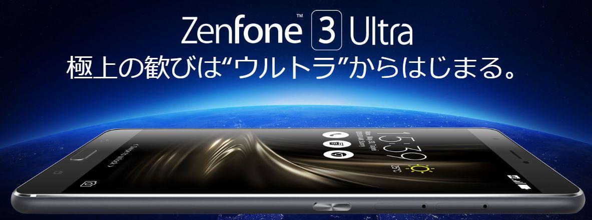 ZenFone 3 Ultraを損せず最安価格で買う方法【ZU680KL DSDS対応】ASUS