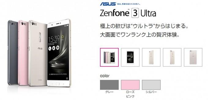 zenfone-3-ultra-jp3