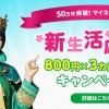 mineo新キャンペーン800円×3ヵ月割引!5分かけ放題、ZenFone 3、ZenFone 3 Laserの取扱いも開始【マイネオ】