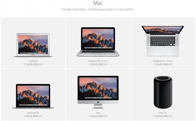 apple%e5%88%9d%e5%a3%b2%e3%82%8a_mac