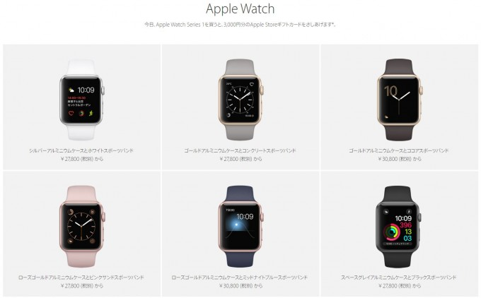 apple%e5%88%9d%e5%a3%b2%e3%82%8a_applewatch
