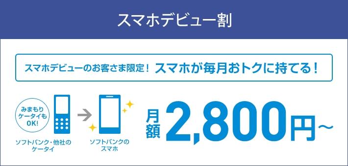 ガラケーからスマホへ損せず乗り換えるならスマホデビュー割&キャッシュバックがオススメ!【Softbank】