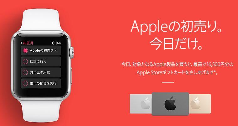 アップル初売り2017速報!1/2(月)販売開始!福袋(Lucky Bag)の販売は無し【Apple Store】
