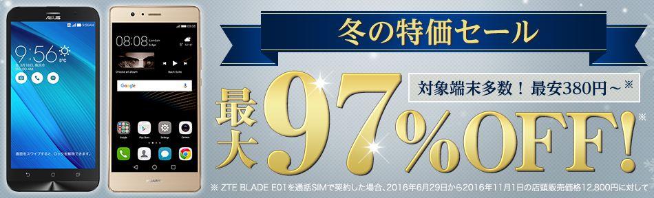 P9 lite半額!楽天モバイル冬の特価セール最大97%引き【arrows M03、ZenFone Goも激安】
