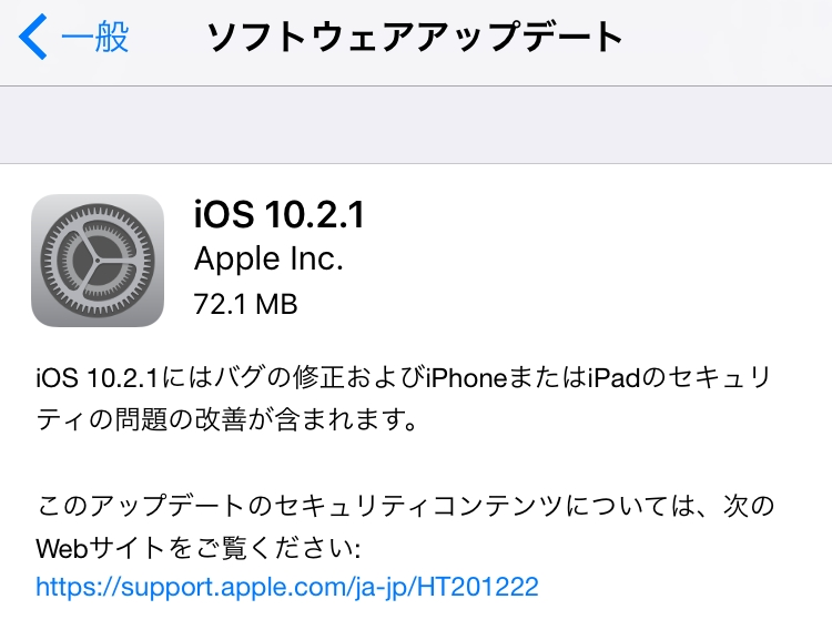 iOS10.2.1の不具合、評価は?今回はバグ修正、セキュリティ問題の改善がメイン【Apple】格安SIMの対応状況も更新中