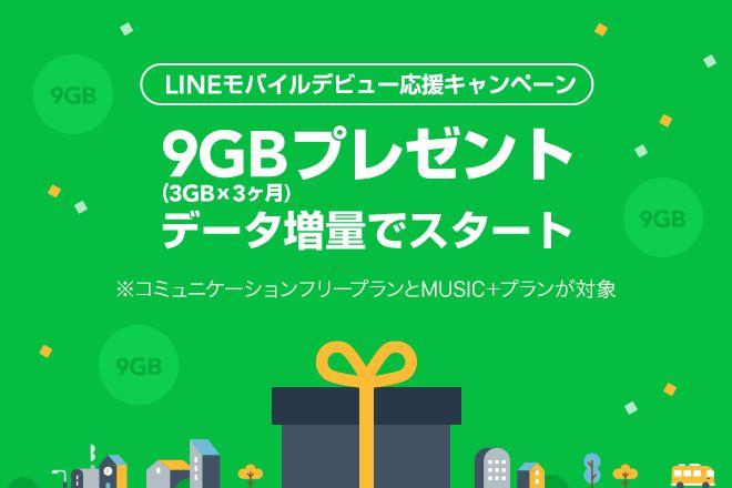 LINEキャンペーン1