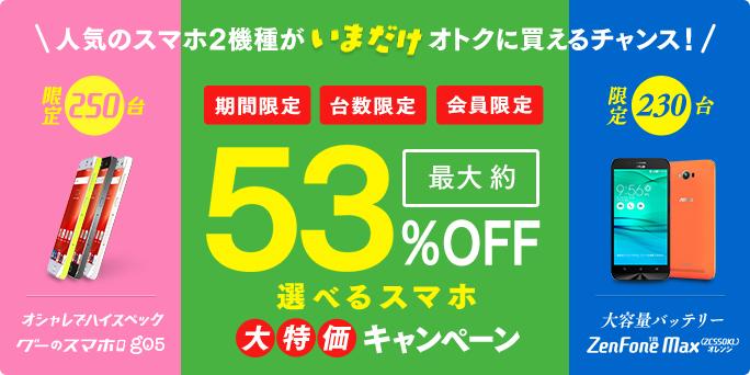 g05、ZenFone Maxが最大53%オフ!Moto G4 Plusも激安【goo Sim seller大特価キャンペーン、バレンタインセール】